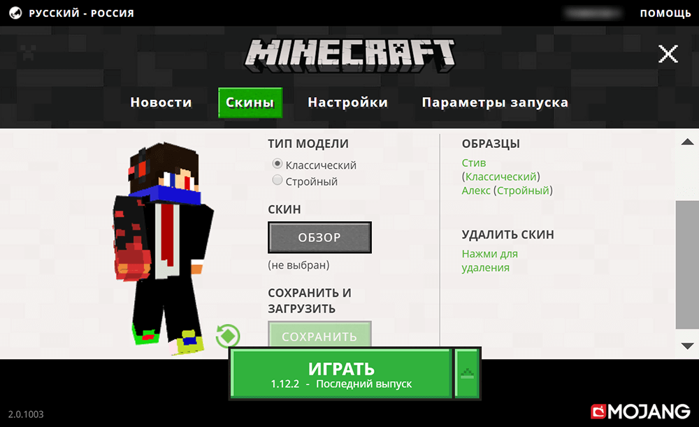 Skins in Minecraft launcher